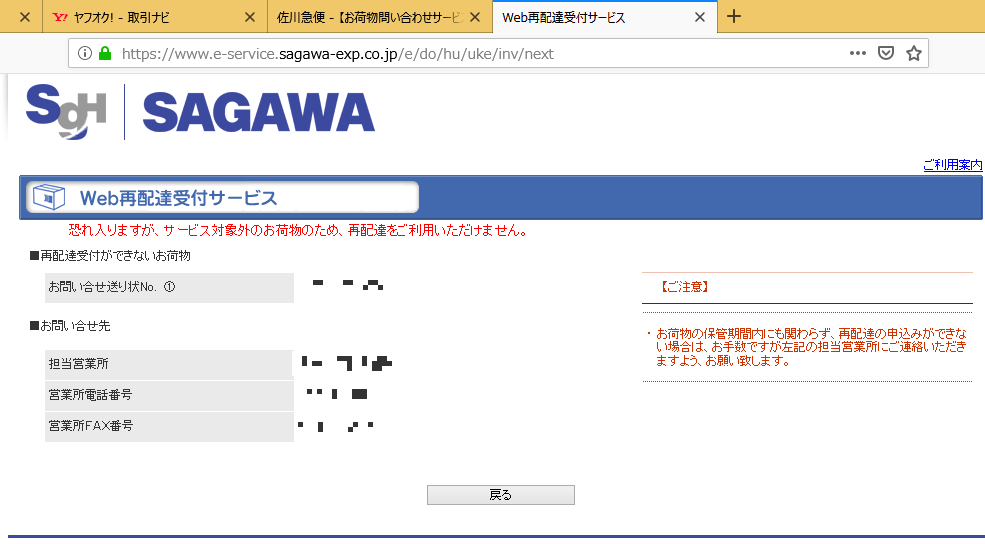 sagawa