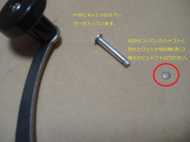 携帯用のコーヒーミルのハンドル修理