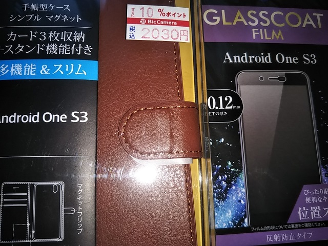 android one s3 case