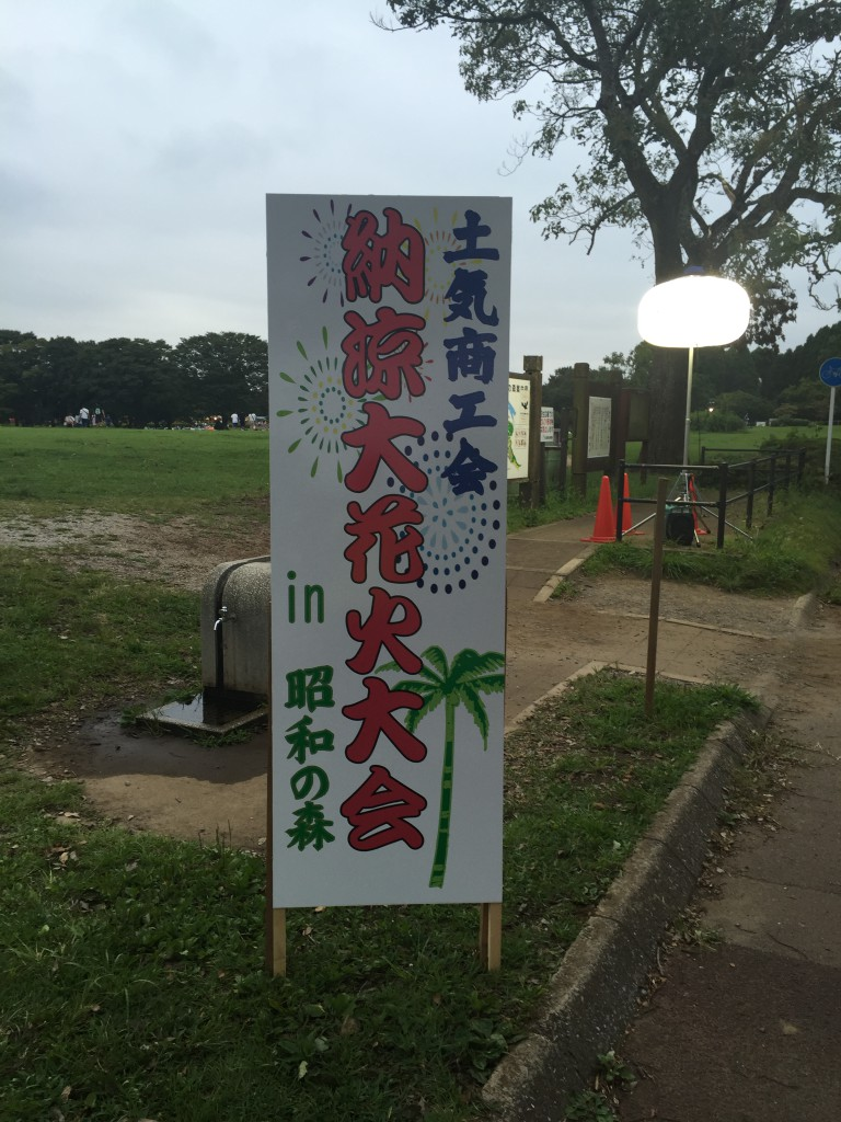 昭和の森大花火大会 002