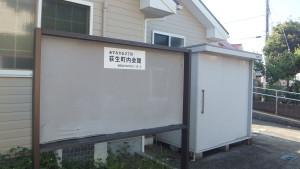 2丁目荻生