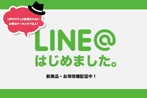✅【速報】ベイタウンLINE@開始!
