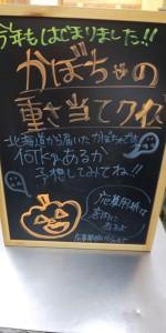 2018かぼちゃボード