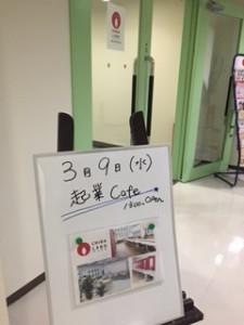 2カフェ起業