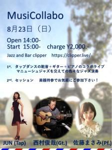 Clipper 20200823ライブ