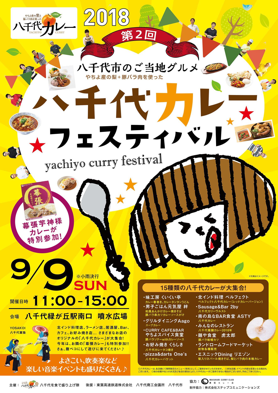 2018yachiyocurryfestival_a2_0803