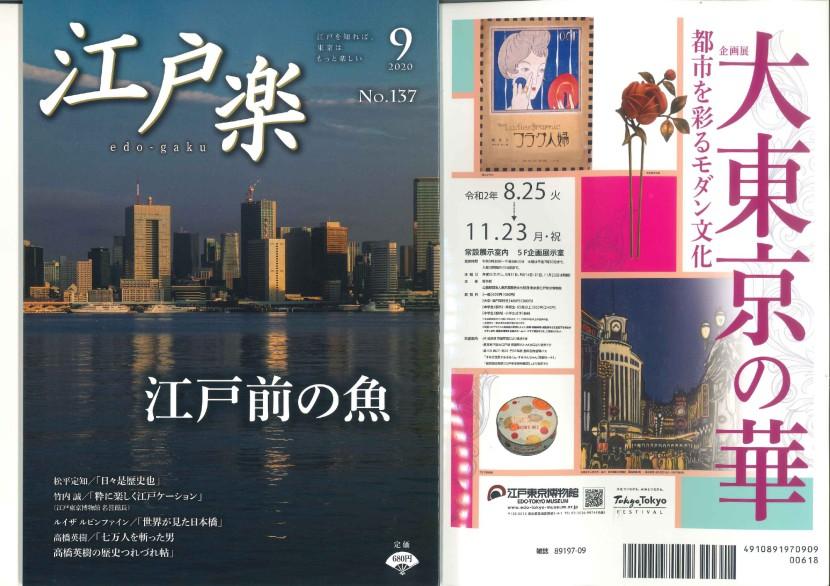 月間江戸楽9月号_page-0001