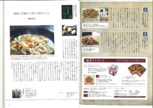 月間江戸楽9月号_page-0002