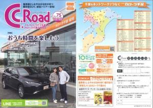 トヨタカローラ千葉様『C.C.Road(シーシーロード)』No.75 (1)_page-0001