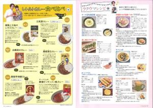 トヨタカローラ千葉様『C.C.Road(シーシーロード)』No.75 (1)_page-0002