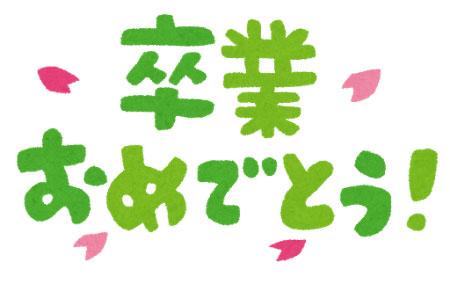 free-illustration-message-sotsugyou-omedetou-irasutoya