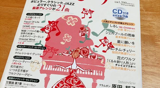 【コラム ピアノ編】~上級者向けお勧めの曲集~