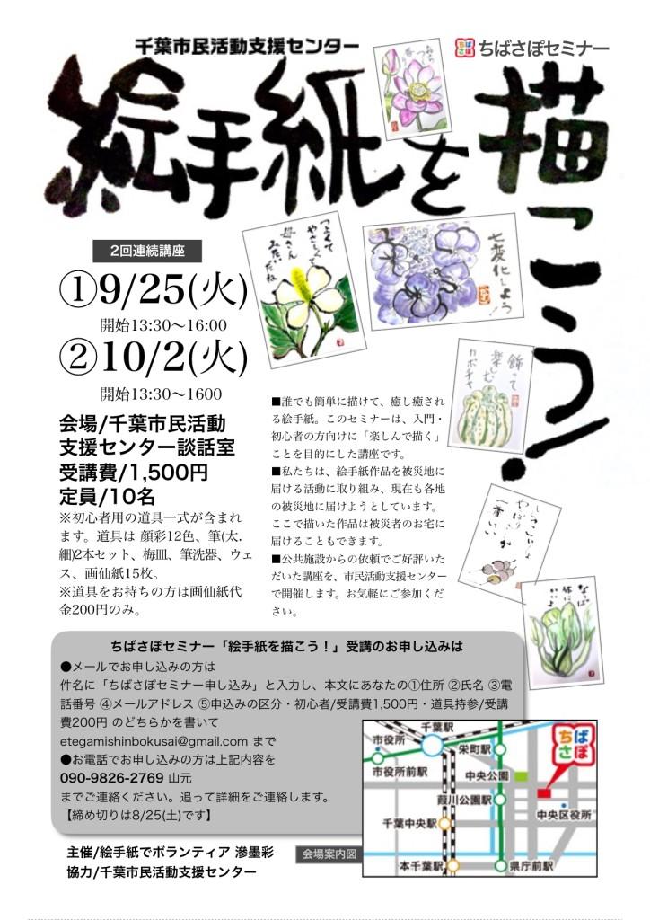 ちばさぽセミナー2018