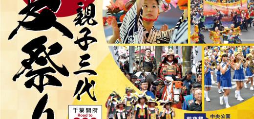 第43回親子三代夏祭りポスター