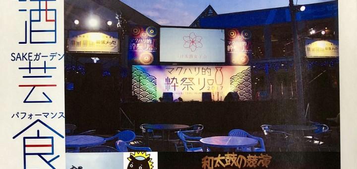 マクハリ的粋祭り2019白鳳ポスター(画像)
