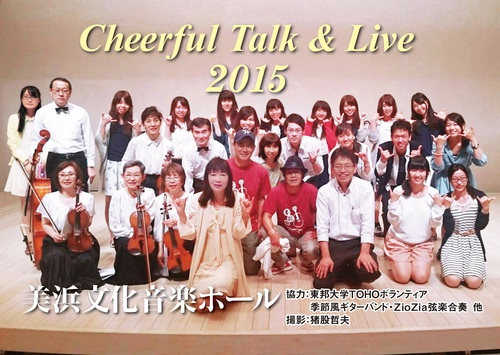 Cheerfultalk & live 2015