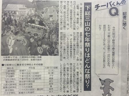 朝日新聞に七年祭りが掲載されました!!