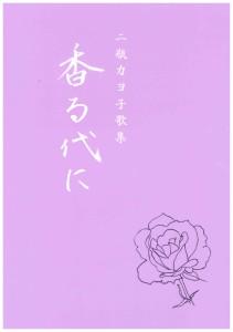 kaoruyoni hyoushi