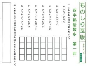 yujijyukugo  sanpo  1