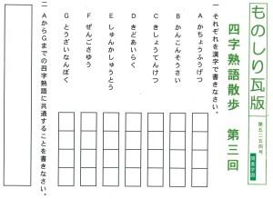 yoji  jyukugo  sanpo  3