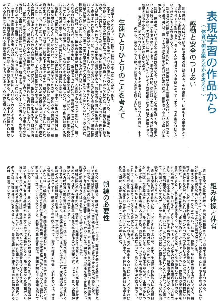 hyougen  gakusyu  2016 06  taiikude