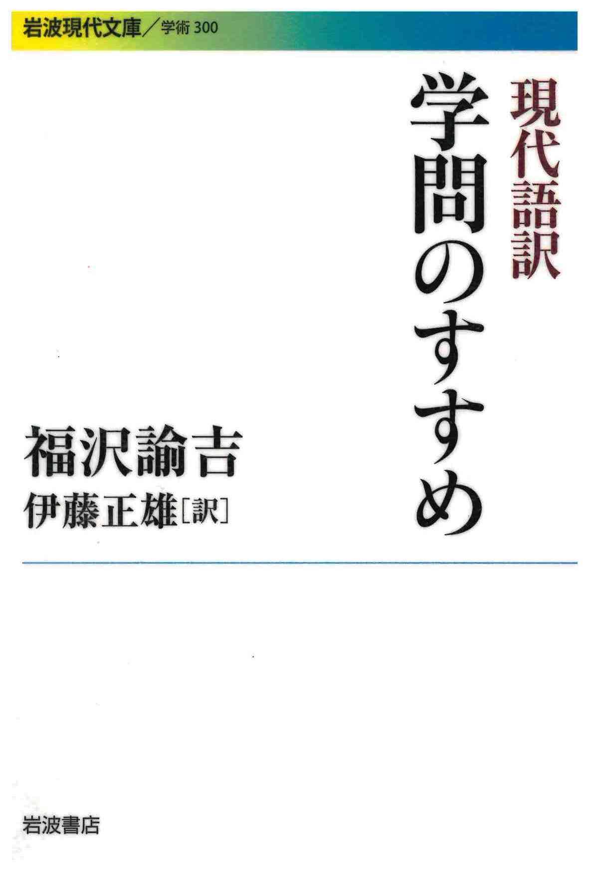gakumonnno-susume