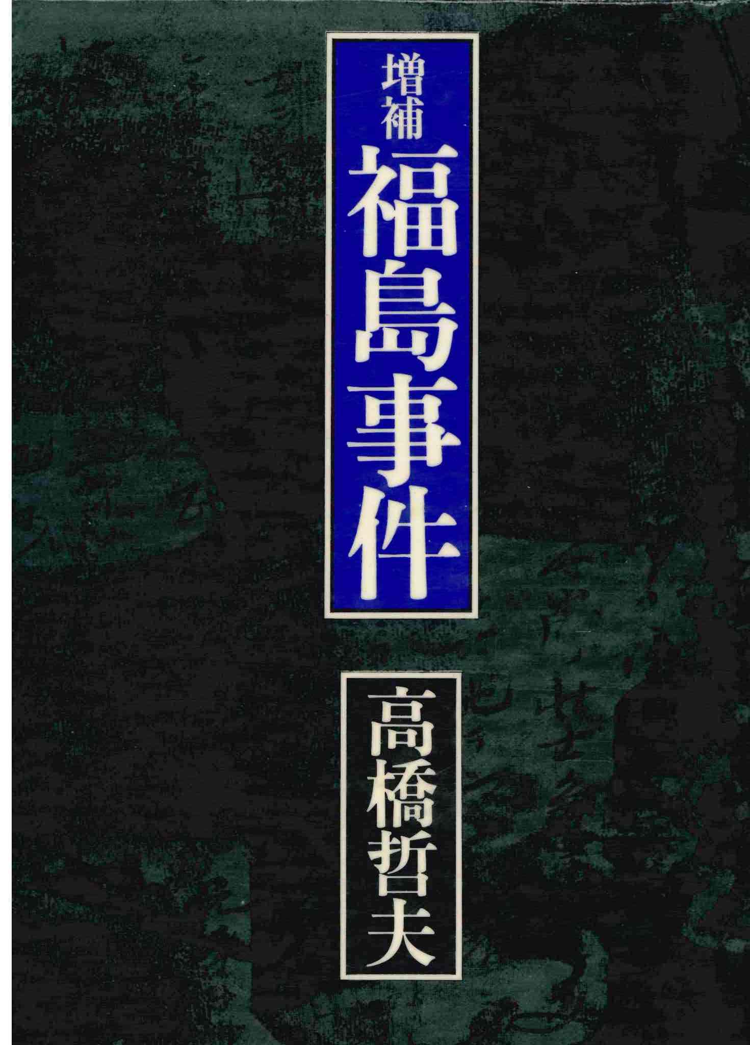 hukushima-jikenn