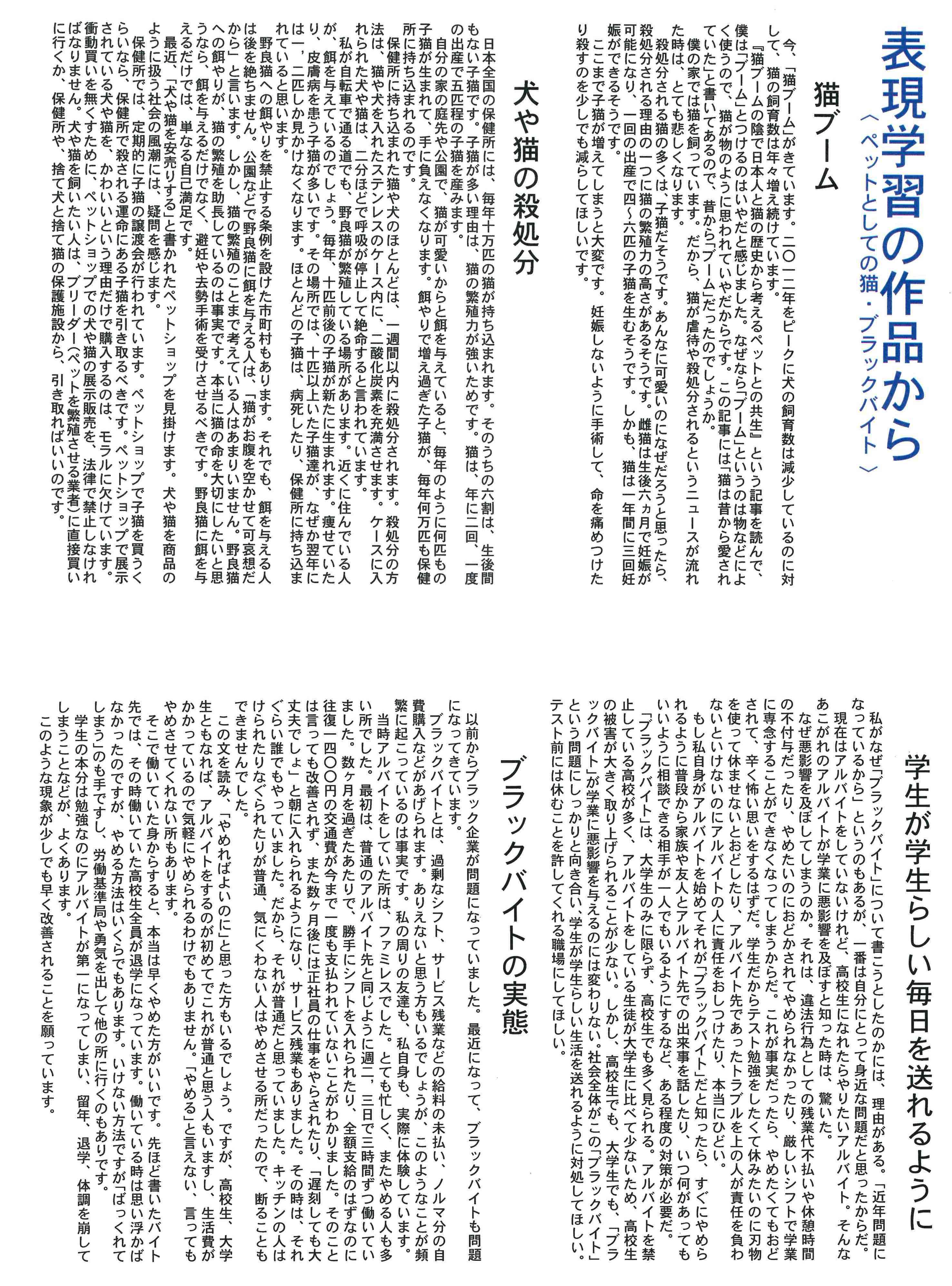 hyougen-gakusyu-2016-11-neko-baito