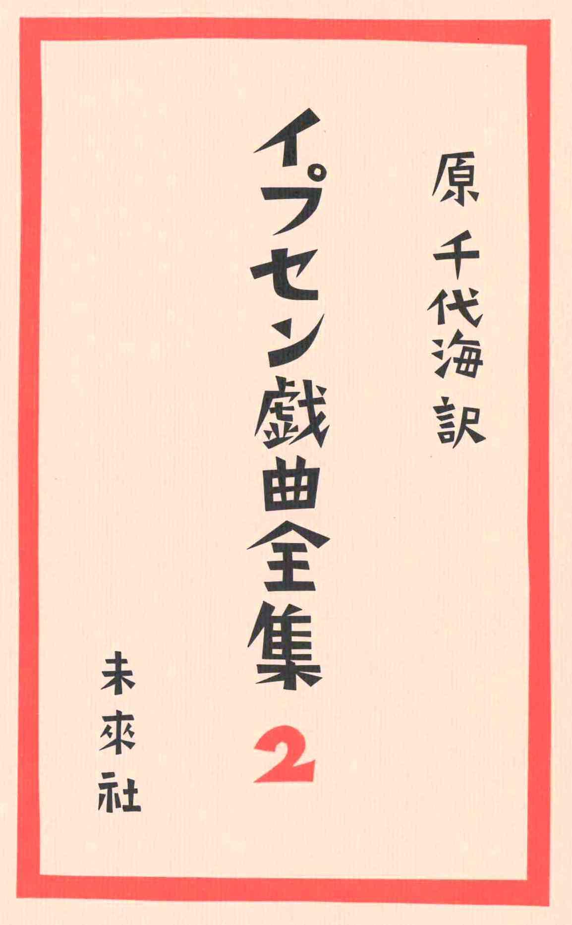 ipusen-gikyoku-zensyu-2