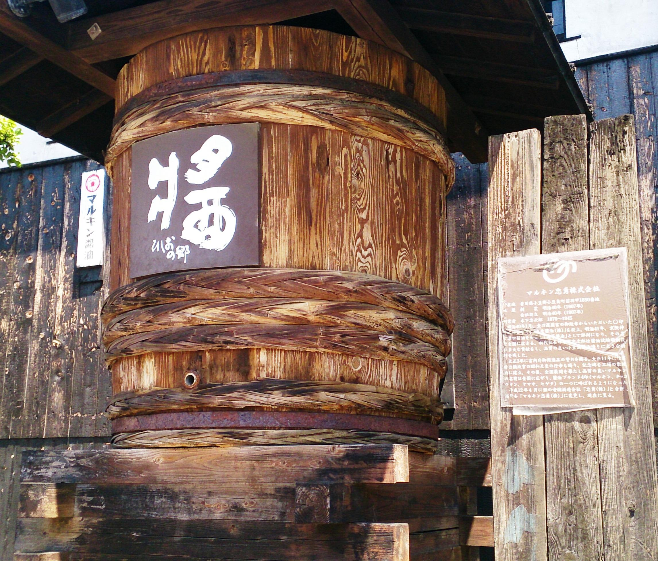 syoudoshima syouyu taru