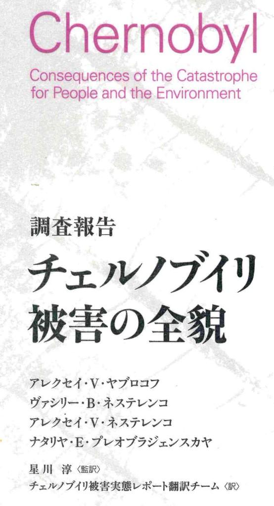 cyerunobuiri higai zenbou