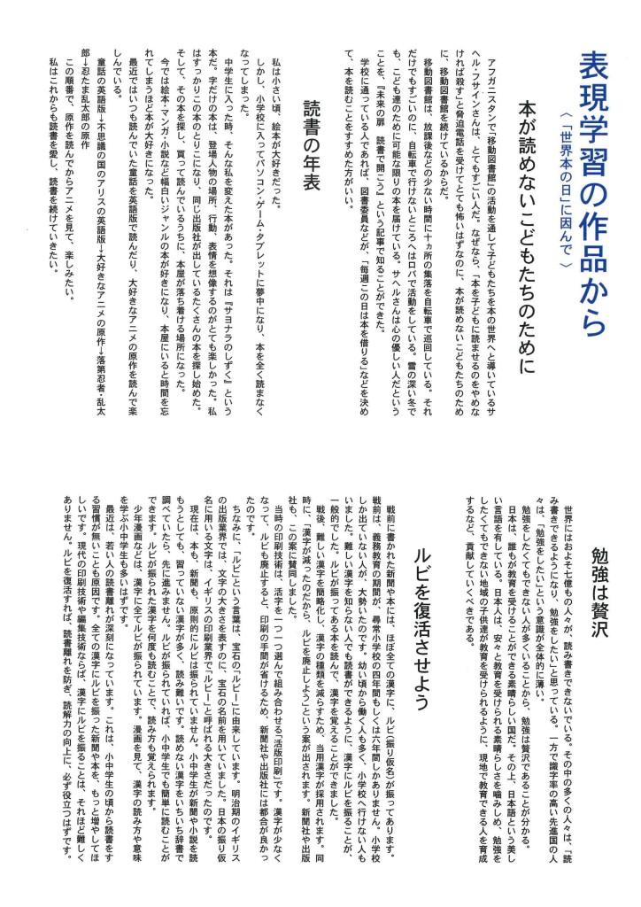 hyougen gakusyu 2017 04 sekai honnnohi