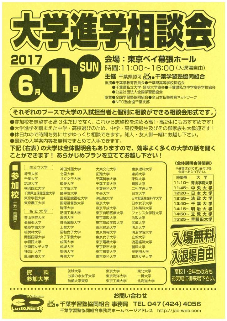 daigaku shingaku soudankai 2017