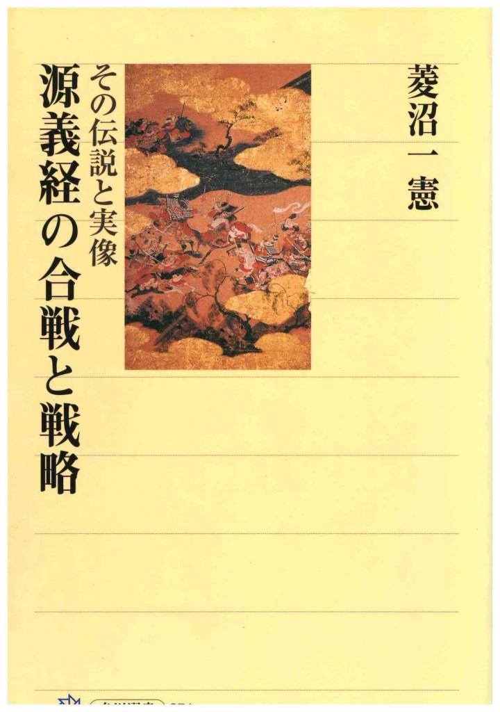 minamoto yoshitsune sennryaku