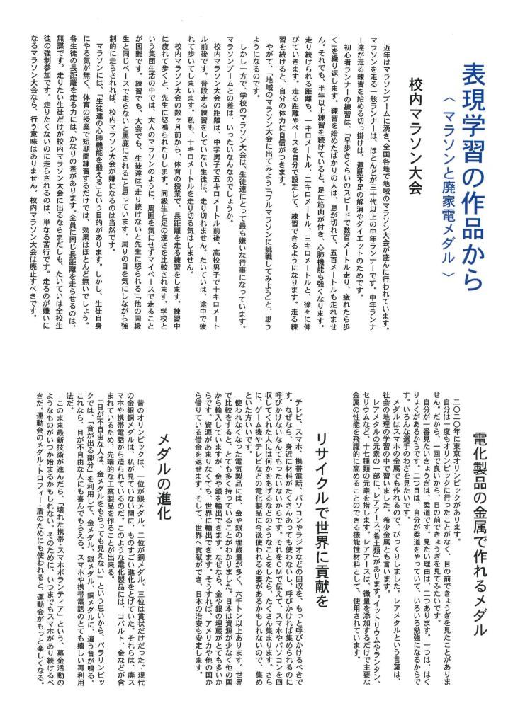hyougen gakusyu 2017 06 marason