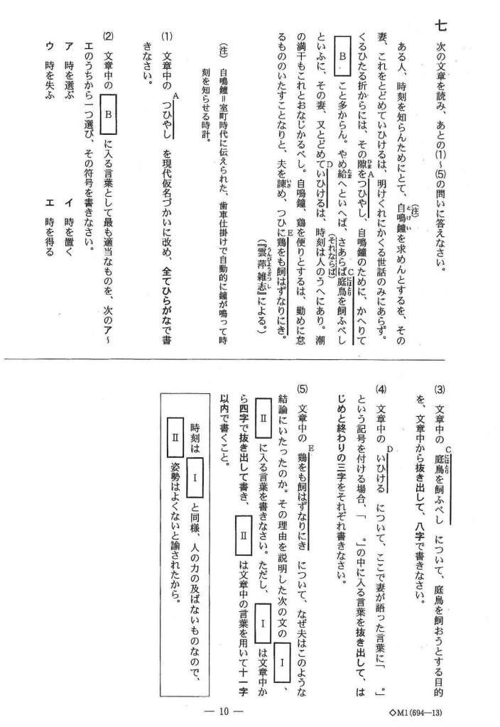 kokugo nana 2017 02