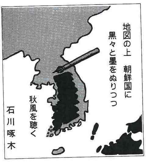 kankoku heigou ishikawa takuboku