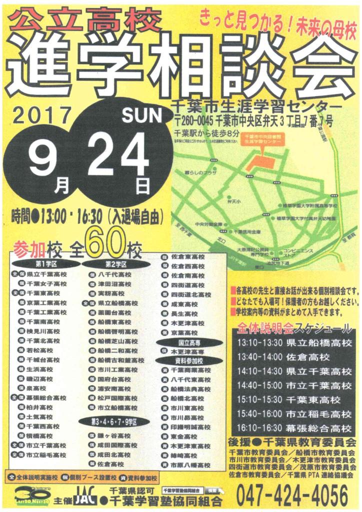 kouritsu koukou shingaku soudankai 2017