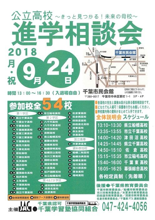 kouritsu koukou shinngaku soudankai 2018