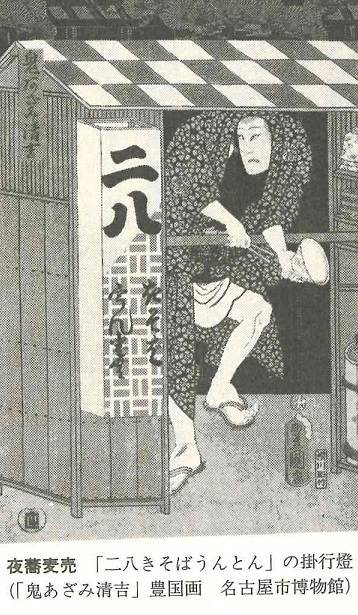 nihachi soba gazou