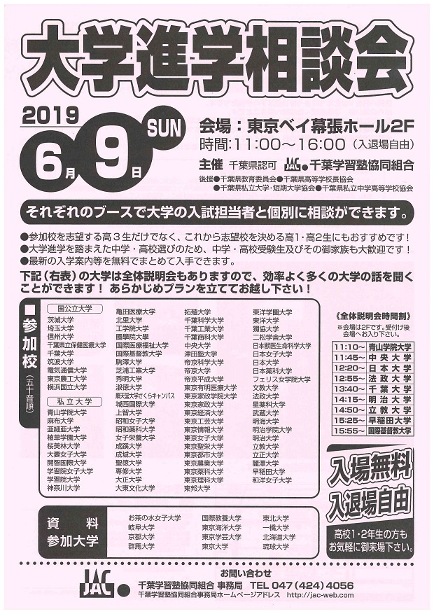 daigaku shingaku soudankai 2019