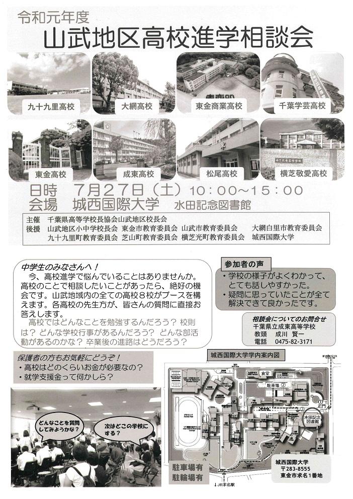 山武地区高校進学相談会