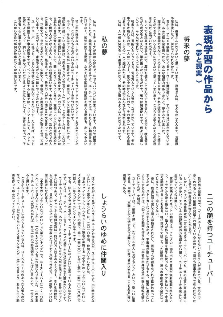 hyougengakusyu 2019 09 yumeto gennjitsu