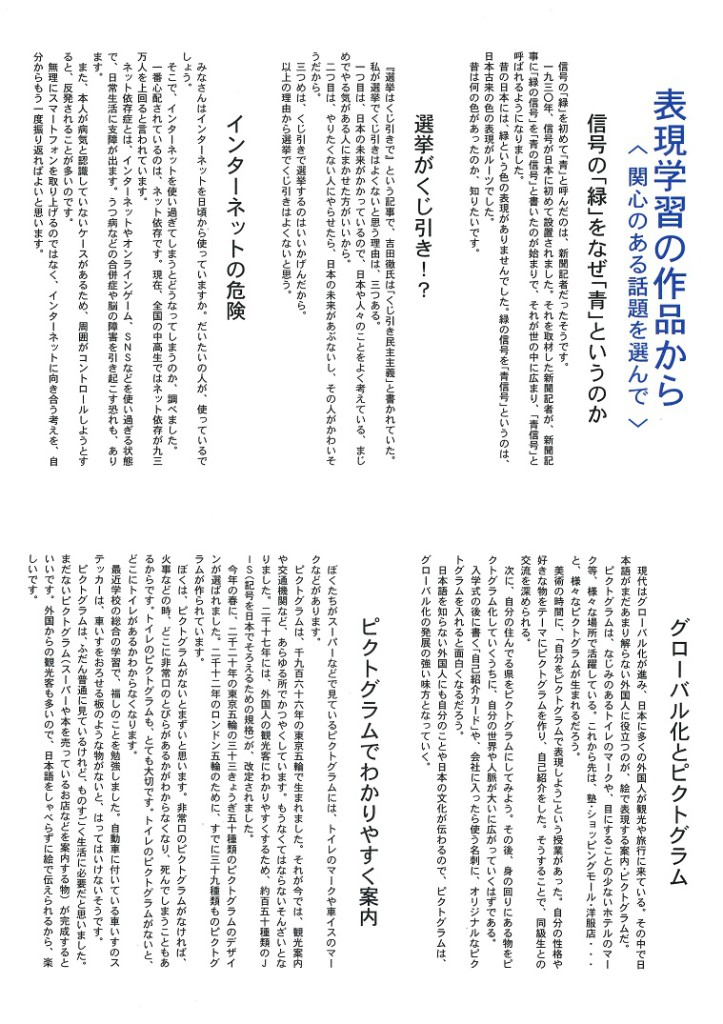 hyougengakasyu 2019 12 kannshin noaru