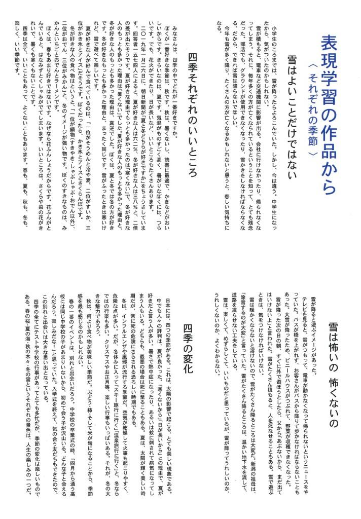 hyougengakusyu 2020 01 kisetsu