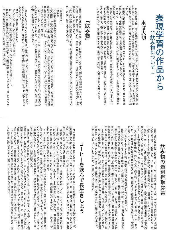 hyougengakusyu 2020 03 nomimono
