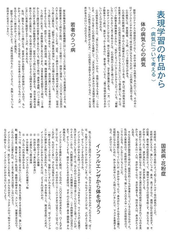 hyougengakusyu 2020 04 byouki