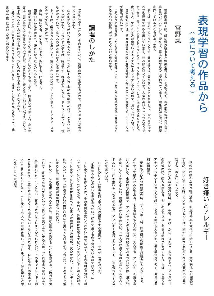 hyougengakusyu 2020 06 syoku