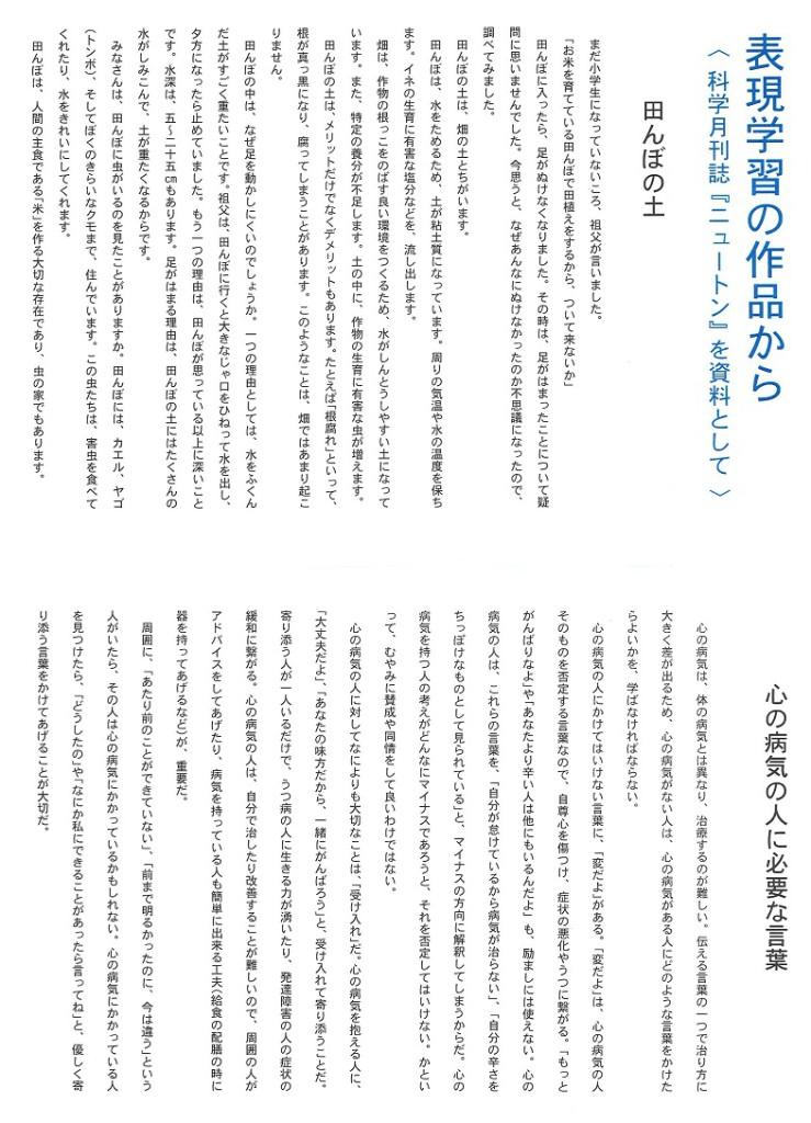 hyougengakusyuu 2021 03 nyu-ton