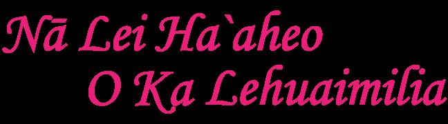 """千葉・幕張のフラ教室 Na Lei Ha'aheo O Ka Lehuaimilia """"ナー レイ ハアヘオ オ カ レフアイミリア"""""""